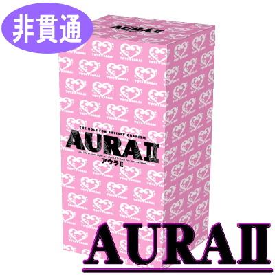 AURAⅡ