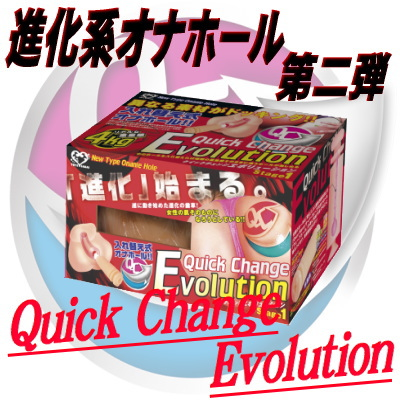 Quick Change Evolution【クイックチェンジ エボリューション】