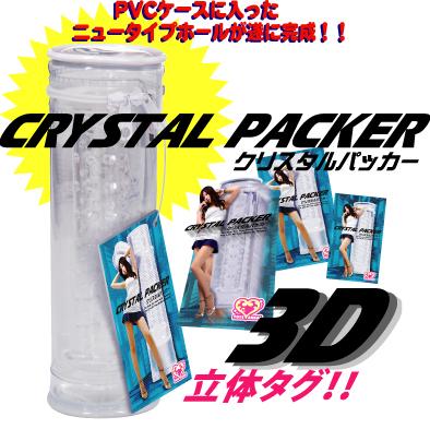 クリスタルパッカー