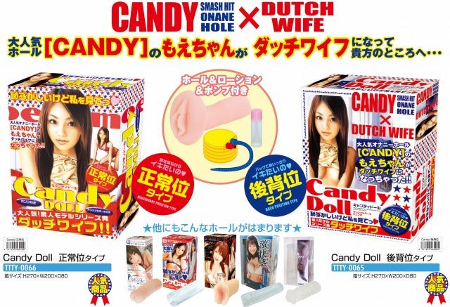 Candy Doll 正常位タイプ