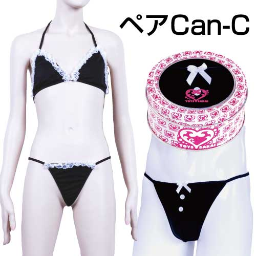 ペアCan-C